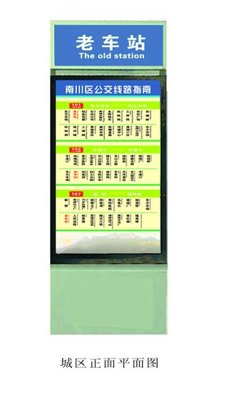 站台亚虎电子游戏官网平台灯箱