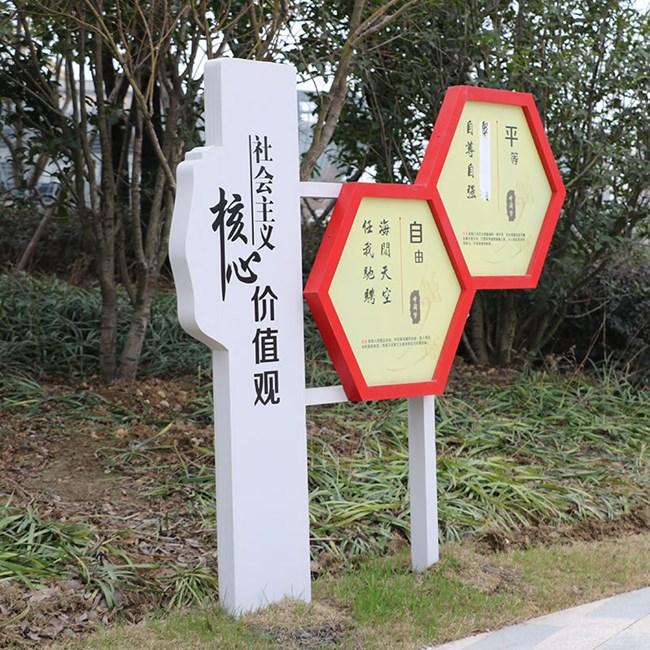 公园核心价值观雕塑牌