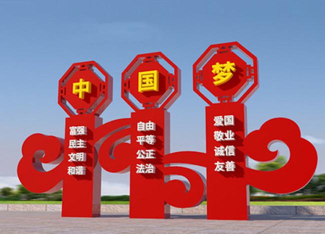 中国梦雕塑牌